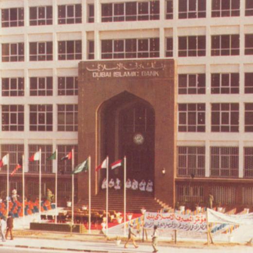 تاريخ البنك | نبذة عنا | بنك دبي الإسلامي